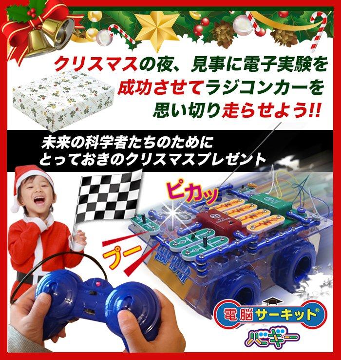電脳サーキットシリーズはクリスマスプレゼントに最適♪